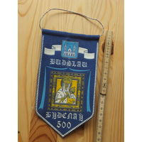 Будслав 500 лет