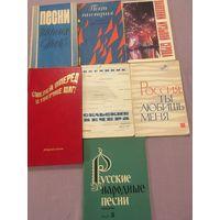 Песенники (7 книжек)