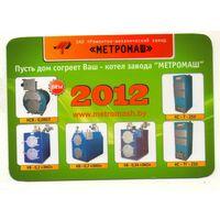Календарик завод Метромаш 2012