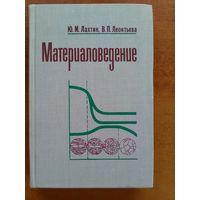 Ю. М. Лахтин, б. П. Леонтьева. Материаловедение. Учебник для машиностроительных ВУЗов.