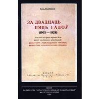 Ант.Луцкевіч За двадцаць пяць гадоў Мн.,1991