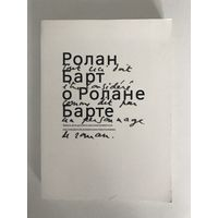 Ролан Барт. О Ролане Барте