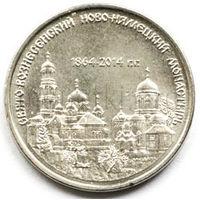 Приднестровье 1 рубль 2014 года. Свято-Вознесенский Ново-Нямецкий монастырь