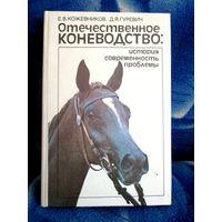 Е.Кожевников Д. Гуревич. Отечественное коневодство.