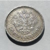 Россия, 50 копеек 1913 год, (В.С.)