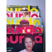 Бурда Burda 1997 год номера: 7, 9, 10, 11
