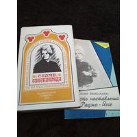 Книга + брошюра. Философия йоги. Шесть наставлений о Раджа - Йоге.