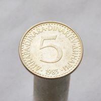 Югославия 5 динаров 1983