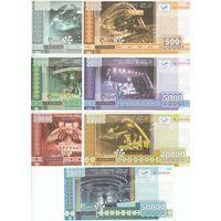 Белоруссия Полный набор 7 банкнот 2013 год Славянский базар (VF-UNC)