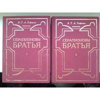 Серапионовы братья. Сочинения в двух томах. Гофман Э. Т. А.