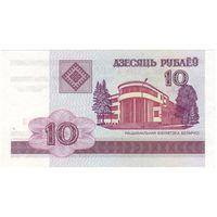 10 рублей образца 2000 года Серия ГБ