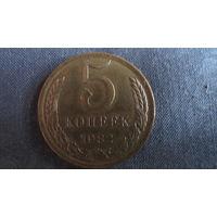 Монета СССР 5 копеек, 1982
