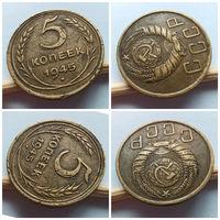 Редкая монета 5 копеек 1945 года, в очень приличном состоянии XF-!!! Оригинал. с 1 рубля.