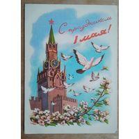 Знаменский И. 1 мая. 1959 г. ПК прошла почту.