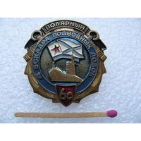 Знак. 4 Эскадра подводных лодок. 60 лет. г. Полярный. тяжёлый, винт