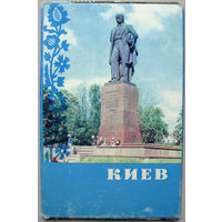 """Набор открыток """"Киев"""" (1970) Неполный 14 открыток из 15"""
