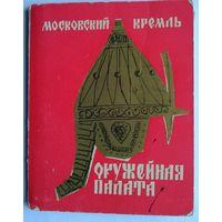 """Набор """"Москвский Кремль. Оружейная палата"""". 1967 г. 18 фотоминиоткрыток (7,5х10 см)."""