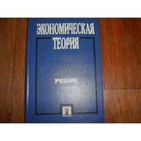 Экономическая теория под ред.И.Николаевой