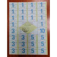 Карточка потребителя 75 рублей - 2