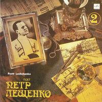 LP Pyotr Leshchenko - Поtт Петр Лещенко - 2 (1989) МОНО