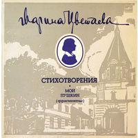Марина Цветаева, Стихотворения. Мой Пушкин, LP 1985