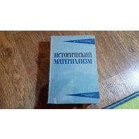Исторический Материализим