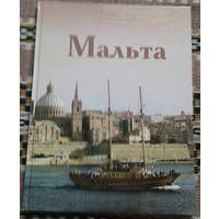 Мальта. Путешествуй с удовольствием