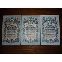 5 рублей 1909 г. Шипов-Богатырев, Шипов-Иванов, Коншин-Иванов. Три банкноты одним лотом