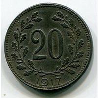 АВСТРИЯ - 20 ГЕЛЛЕРОВ 1917