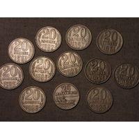 "20 копеек СССР, 11 шт. + 20 коп. ""Аврора"" 1967 г."