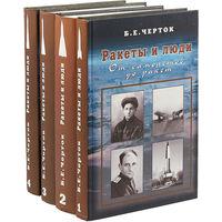 Черток. Ракеты и люди (комплект 4 тома)