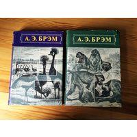 А. Э. Брэм. Жизнь животных. В двух томах. Том 1. Млекопитающие. Том 2. Птицы