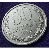 50 копеек 1983 года.
