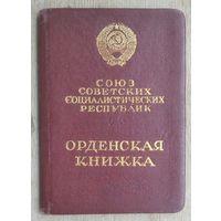 "Орденская книжка ""Орден Знак Почета"", 1958 г."