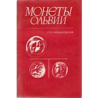 Монеты Ольвии. П.О. Карышковский