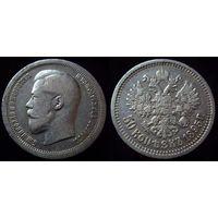50 копеек 1895 АГ коллекционное состояние, нечастый год, снижение цены