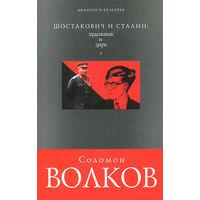 Соломон Волков. Шостакович и Сталин: художник и царь