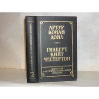 Библиотека классического зарубежного детектива. Том 2 (Артур Конан Дойл, Гилберт Кийт Честертон).