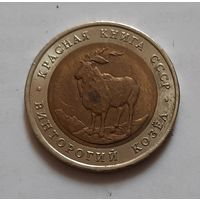 5 рублей 1991 г. Винторогий козел. Красная книга