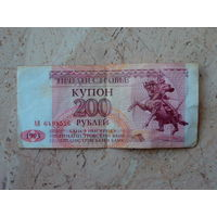 200 рублей Приднестровье 1993.