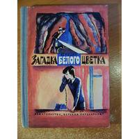 Юлиу Рациу Загадка белого цветка // Иллюстратор: Владимир Гальдяев