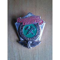 Знак. Общественный инспектор по безопасности движения МПС СССР .