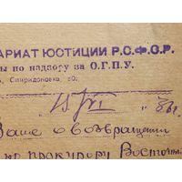 ОГПУ агитация штемпель марка ПК 5-летку в 4 года 1931