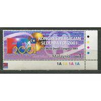 Стоматологический конгресс. 2001. Малайзия. Полная серия 1 марка. Чистая