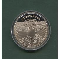 Сретение. Обычаи и обряды народов стран ЕврАзЭС, 2010 год, 1 рубль.