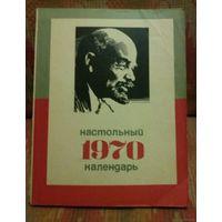 СССР: Настольный календарь. 1970/*72/*73/*74/*75/*76/*77/*78/ (цена за один)