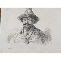 Старинная гравюра 1838г. РУССКИЙ ЦАРЬ МИХАИЛ РОМАНОВ. 1838ГОД.
