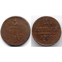 Денга 1797 АМ, Павел I, Достаточно редкая монета