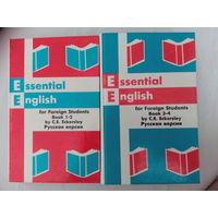 Eckersley C.E. Эккерсли К.Е. Essential English В 4-х книгах 2 тома