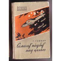 Гофман Г. Самолет подбит над целью. /Библиотека военных приключений./ 1959г.